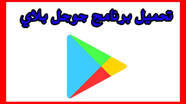 تحميل برنامج جوجل بلاي اخر اصدار 2019