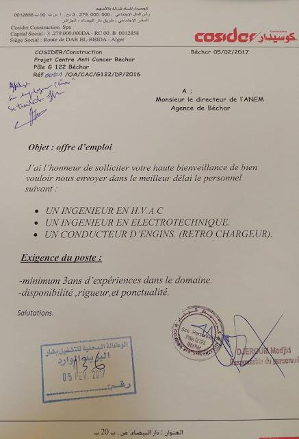 اعلان عرض عمل بكوسيدار ولاية بشار فيفري 2017