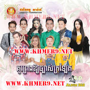 KHMER9 NET - Free Khmer Songs | Mp3 Khmer Music | Music Video