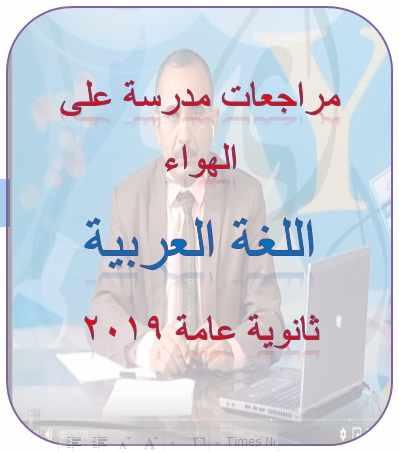 مراجعة مدرسة على الهواء لغة عربية ثانوية عامة 2019 - موقع مدرستى