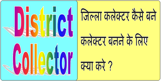 Collector Kaise Bante Hai