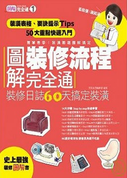http://www.books.com.tw/products/0010457530