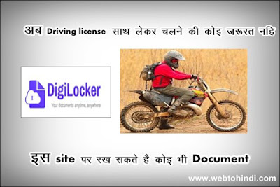 digilocker me apne jaruri document upload kar kahi bhi use kar sakte hai