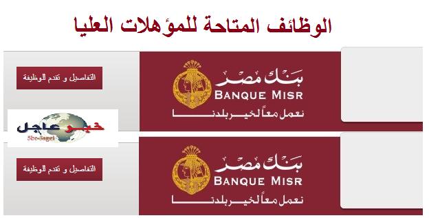 بنك مصر يعلن عن وظائف للمؤهلات العليا والتقديم على الانترنت حتى 12 ابريل 2016