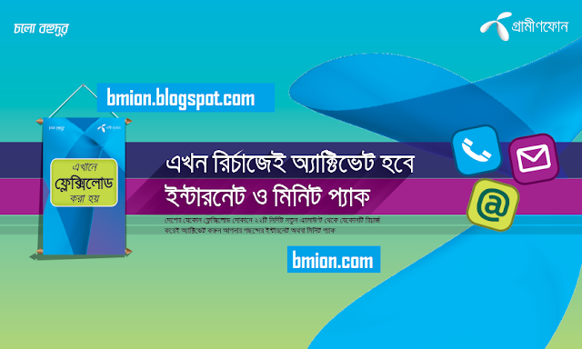 Grameenphone-gp-3G-Recharge-Based-Internet-Packages-and-minute-pack-for-Prepaid-From-Flexiload-Point