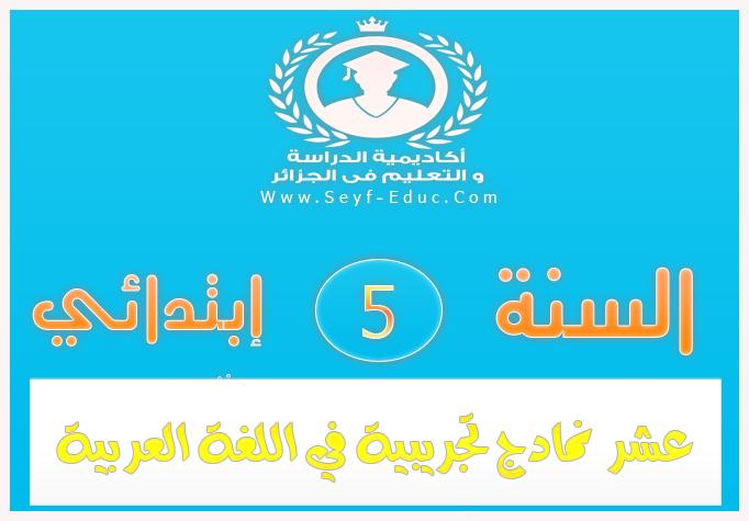 عشر نماذج تجريبية اللغة العربية للسنة خامسة 5 إبتدائي