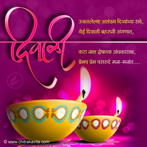 Happy Diwali Pictures in Marathi