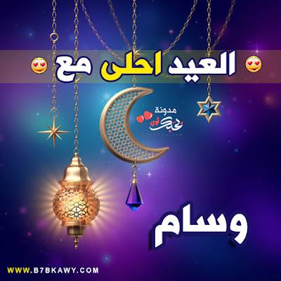 العيد احلى مع وسام