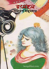Rong Mahal by Samaresh Majumdar ebook