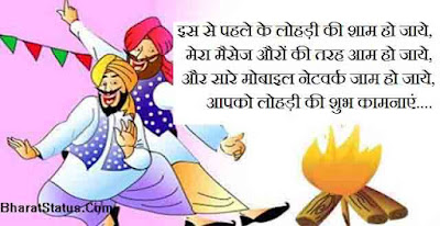 Happy Lohri Hindi Images in Hd