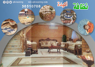 Kuwait Kitchen Cleaning Company