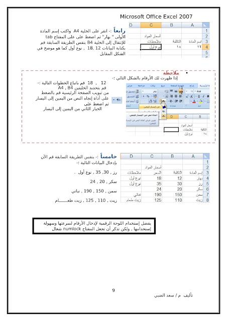 أساسيات برنامج اكسل Excel elebda3.net-5858-09.
