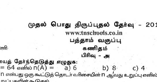 sslc first revision exam question paper january 2017