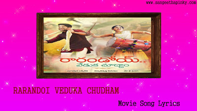 rarandoi-veduka-chudham-telugu-movie-songs-lyrics