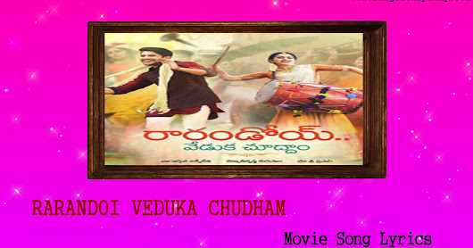 Rarandoi Veduka Chudham Telugu Movie Songs Lyrics