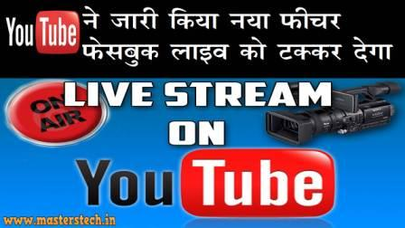 YouTube Live Feature live streaming Hindi Me