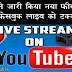 YouTube Live Feature live streaming Hindi Me Jankari  यू ट्यूब ने जारी किया नया फीचर