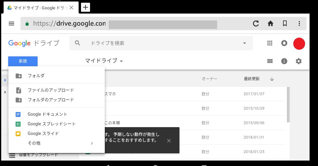 fireタブレットでGoogleドライブを使う
