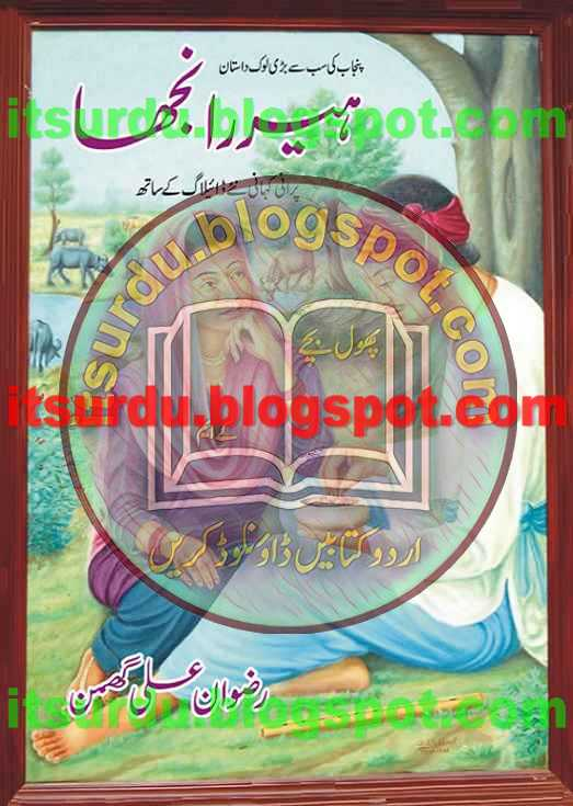 Heer Ranjha Urdu Book