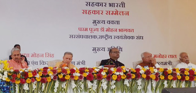 The RSS chief, Dr. Mohan Bhagwat, arrived at Sahkar Sammelan organized by Sahakar Bharti in Gurujram.