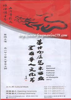 马来西亚文化节