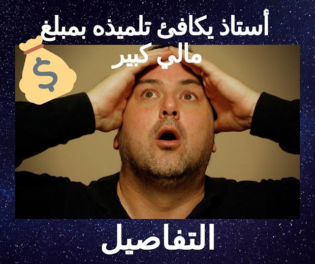 فيديو مثير : أستاذ يكافئ تلميذه بمبلغ مالي كبير! لا يابان ولا أمريكا :D