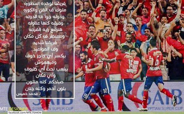 صور الاهلي المصري2017 اجمل صور مبروك يا اهلي