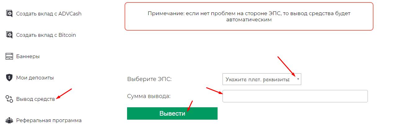 Регистрация в CriptBTC 4