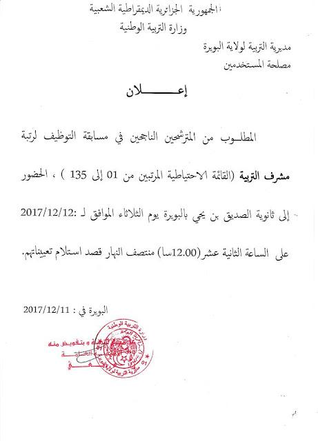 استدعاء احتياط مشرفي التربية 2017 مديرية التربية لولاية البويرة