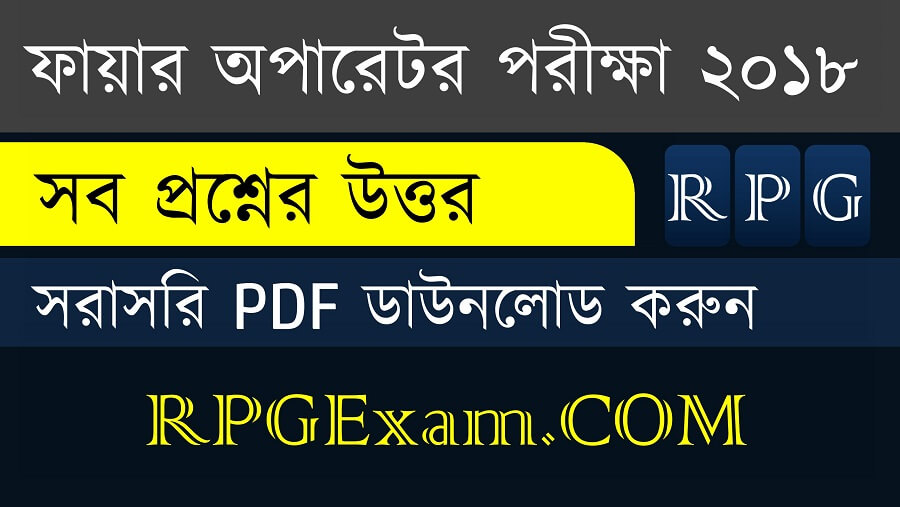 WBPSC Fire Operator Exam 2018 Answer Key
