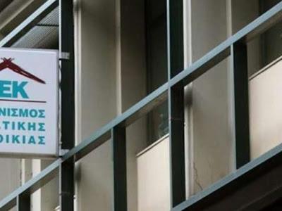 ΟΑΕΔ: Ανοίγει η εφαρμογή για τα δάνεια ΟΕΚ Με κωδικούς taxisnet οι αιτήσεις
