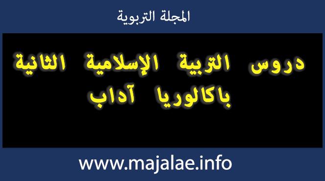 دروس التربية الإسلامية الثانية باكالوريا آداب