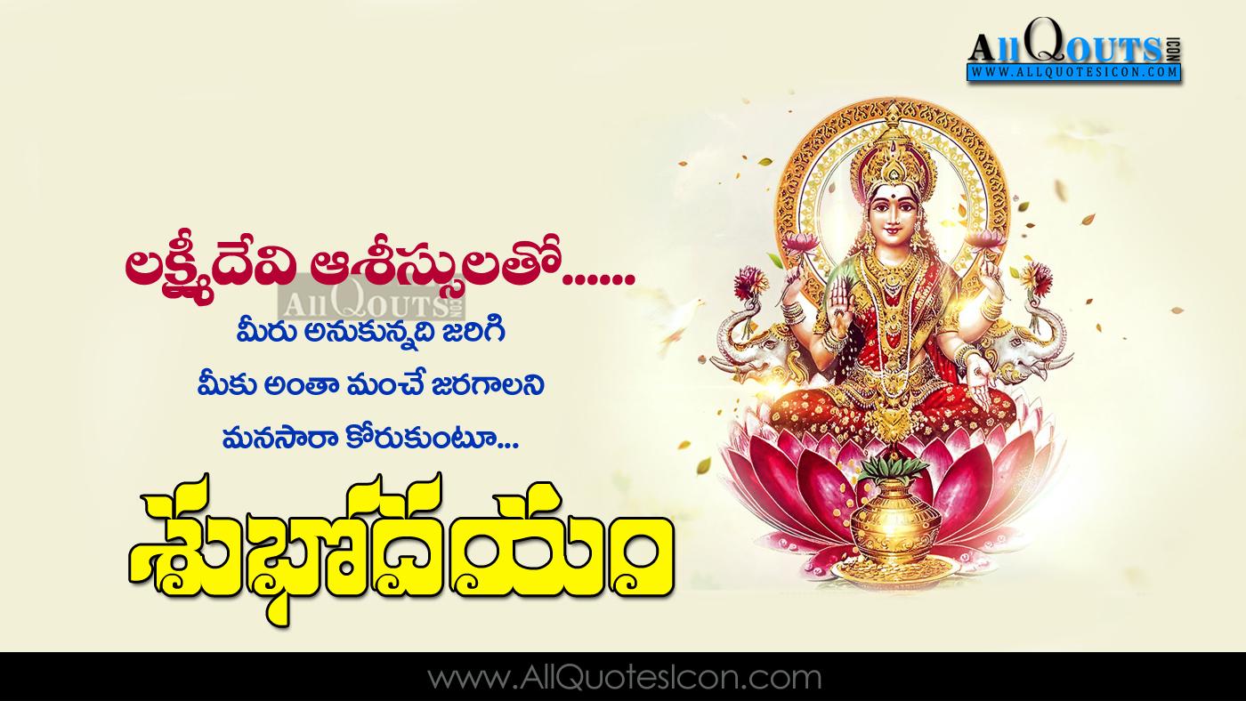 Goddess Lakshmi Devi Telugu Good Morning Quotes Greetings Pictures
