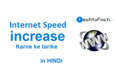 internet speed badaane ke tarike, tips and tricks