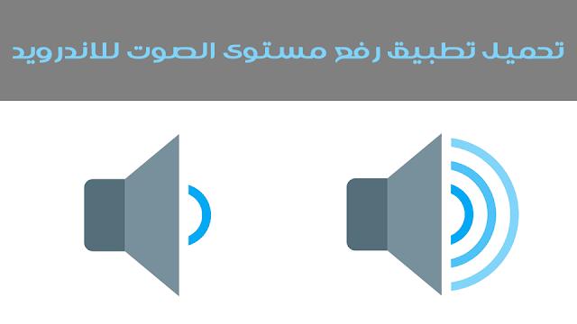 تحميل تطبيق رفع مستوى الصوت للاندرويد