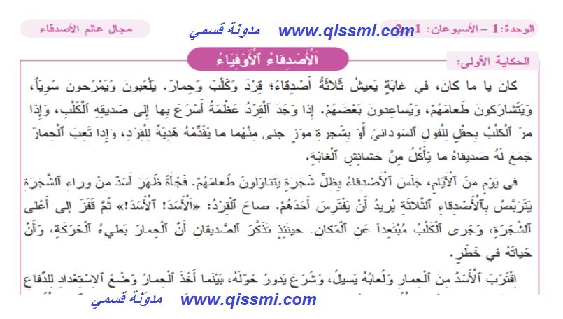 النصوص السماعية و حكايات المفيد في اللغة العربية للسنة الثالثة