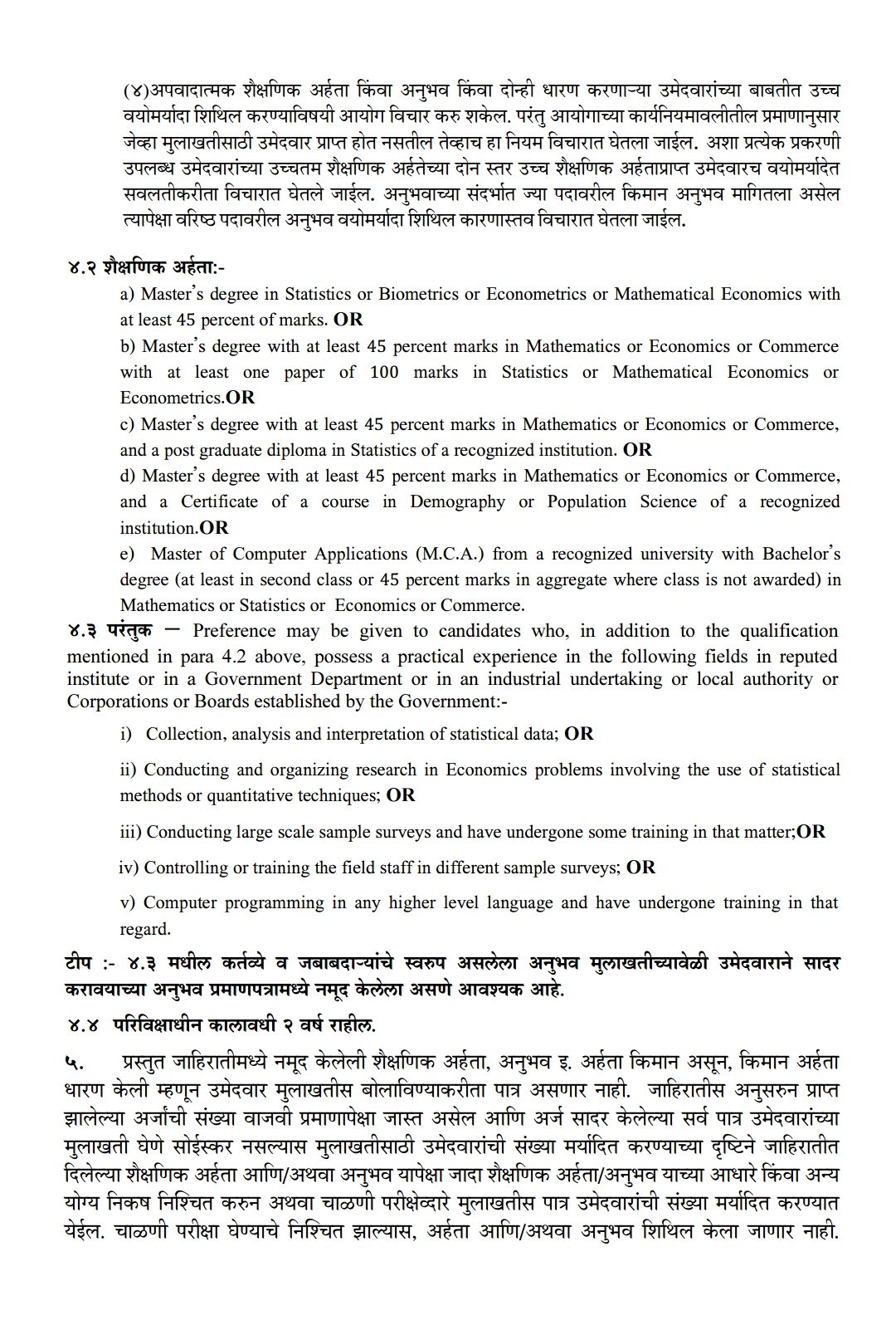 Department of statistics drk college of commerce kolhapur 2017 research officerstatistical officer mpsc advertisement 2017 1betcityfo Choice Image