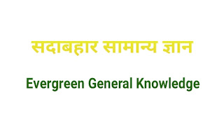 Top 10 GK 09 | सदाबहार सामान्य ज्ञान | Evargreen General Knowledge Questions For Upcoming Competitive Examinations.