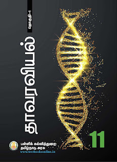 Tamilnadu 12th Physics Book