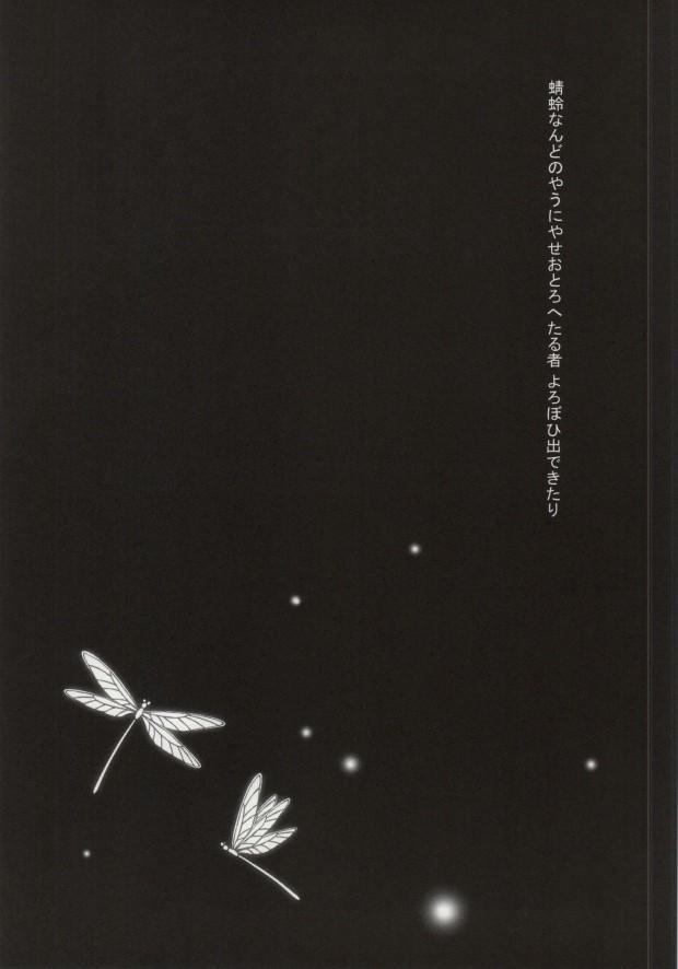 Ito Yuuyu - Natsume Yuujinchou Doujinshi - Tác giả Shisui - Trang 3
