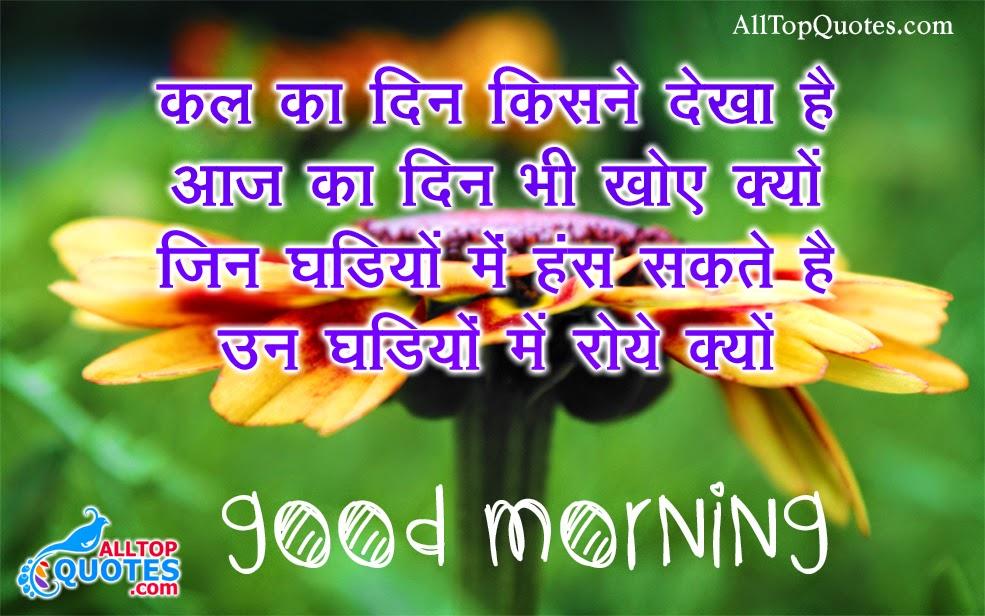 New Hindi Good Morning Shayari in Hindi font - All Top