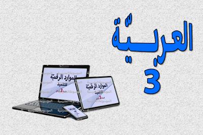 الموارد الرقميّة للتلميذ في العربية : السنة الثالثة من التعليم أساسي - الموسوعة المدرسية