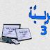 الموارد الرقميّة للتلميذ في العربية : السنة الثالثة من التعليم أساسي