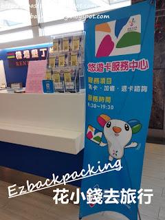 悠遊卡服務中心