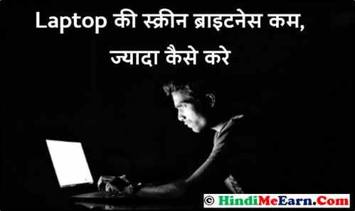 Laptop, Computer Ki Screen brightness Ko increase, decrease kaise kare