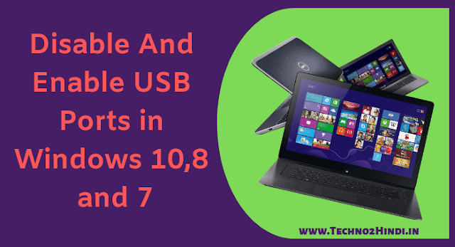 How to Disable USB Port in Windows 10/8/7