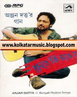 Free download bengali song bela bose anjan dutta lyrics