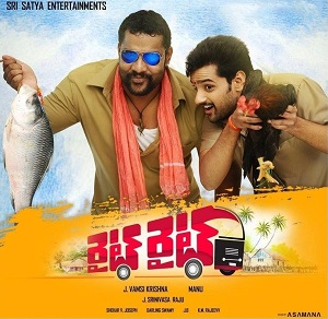 Sumanth Ashwin's Right Right (2016) Telugu Mp3 Songs Free Download