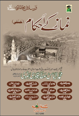 Namaz k Ahkam pdf in Urdu by Ilyas Attar Qadri