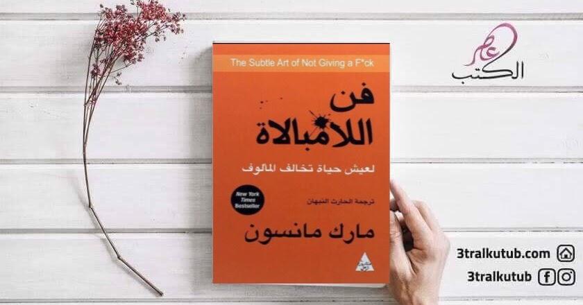 كتاب فن التداول في الأسواق